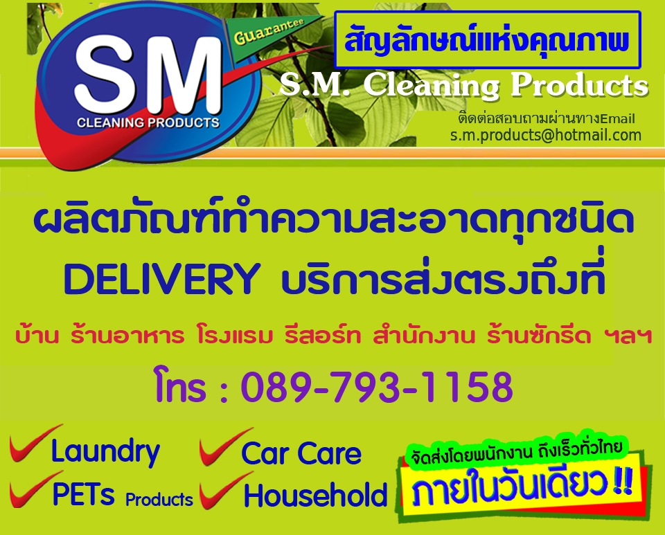 S.M. Cleaning Products