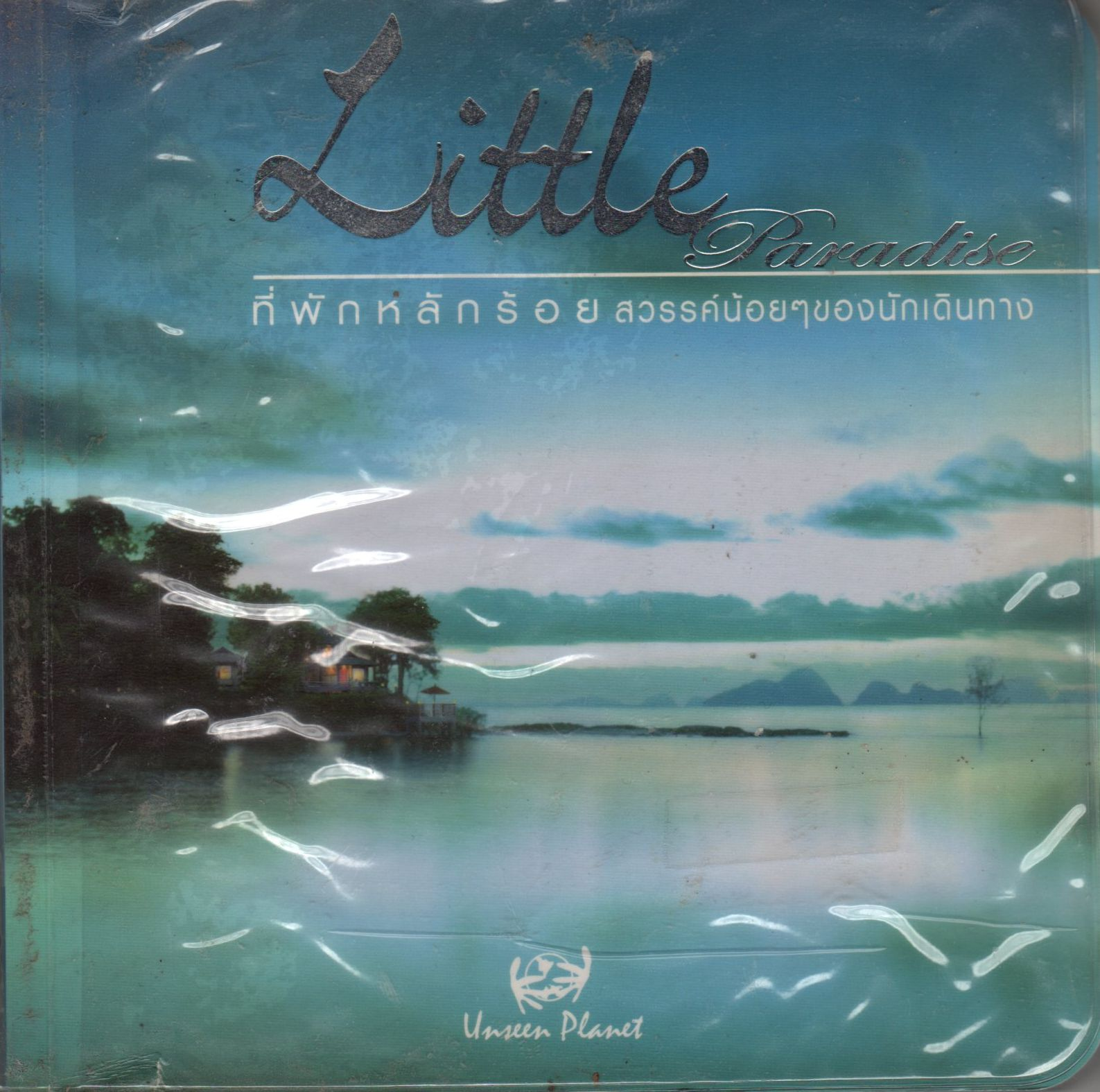Little Paradise