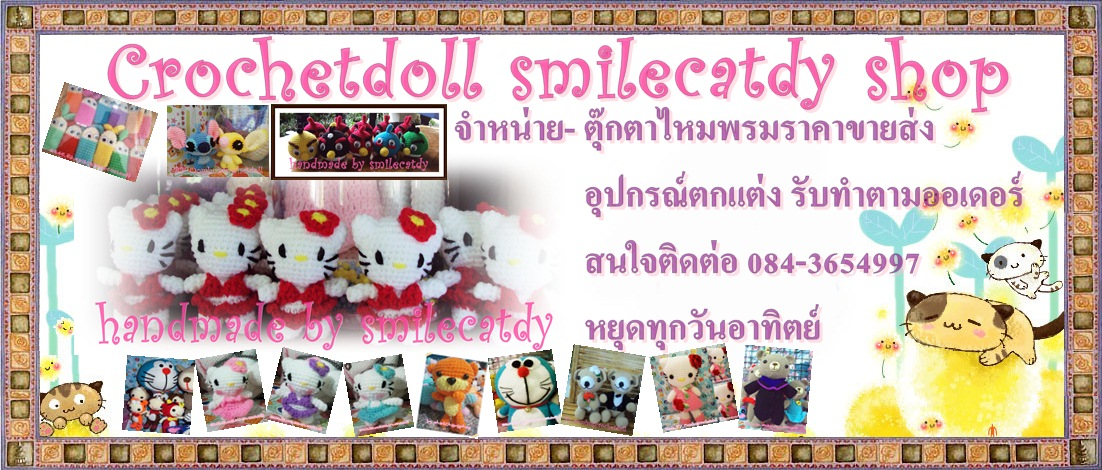 smilecatdy shop