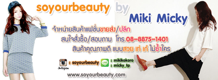 Soyourbeauty Shop