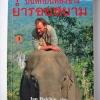 บันทึกบนหลังช้างย่ำรอยสยาม / Ian Balchin
