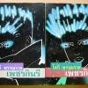 เพชรกินรี / โสภี พรรณราย (2 เล่มจบ)