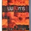 ปมสังหาร (Strange Affair) / ปีเตอร์ โรบินสัน