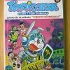 การ์ตูนโดราเอมอน ชุดพิเศษ เล่ม 22 ตอน ตะลุยอาณาจักรหุ่นยนต์