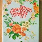 ดอกรักบานในหัวใจ / วลัย นวาระ (รวมเรื่องสั้น 3 เรื่อง)