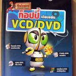 ก็อปปี้เขียนแผ่น VCD/DVD