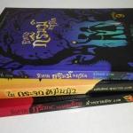 หนังสือวรรณกรรมแปลชุดนิทานกริมม์หฤโหด ทั้งชุดมี 3 เล่ม