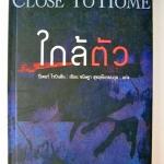 ใกล้ตัว (Close To Home) / ปีเตอร์ โรบินสัน