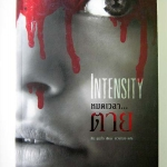 หมดเวลาตาย (Intensity) / ดีน คูนท์ซ