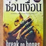 กระดูกซ่อนเงื่อน (break no bones) / แคธี่ รีชส์ (Kathy Reichs)
