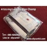 ครอบจมูกเทอร์โบแบบเต็มใบ Vigo Champ