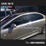 คิ้วโครเมียมขอบกระจกรถยนต์ ใส่ Civic ปี05-12