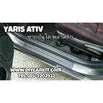 ชายบันได(พลาสติก) YARIS ATIV