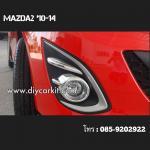 ครอบไฟตัดหมอก Mazda 2 รุ่น TOP