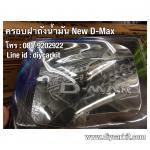 ครอบฝาถังน้ำมันแบบที่ 2 New D-Max 2012 ตัวยกสูง