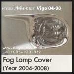 ครอบไฟตัดหมอก Vigo04-08