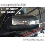 ครอบกระจกมองข้างโครเมี่ยม BT50 Pro