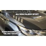 ช่องลมหลอกข้างฝากระโปรงหน้า All New Pajero Sport
