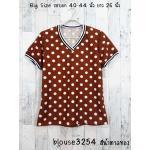 Blouse3254-สีน้ำตาลทอง Big Size Blouse เสื้อแฟชั่นไซส์ใหญ่ คอวี แขนสั้น ผ้าหนังไก่เนื้อนุ่ม(ยืดได้เยอะ) ลายจุด