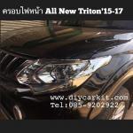 ครอบไฟหน้าแบบที่ 2 All New Triton