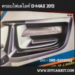 ครอบไฟตัดหมอก New D-Max 2012