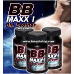 บีบีแม็กซ์ BBmaxx I ราคาถูก พิเศษ 60 เม็ด 2,150 บาท ผลิตภัณฑ์เพิ่มขนาดเพศชาย ปลอดภัย ได้ผลจริง การันตีของแท้100%
