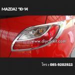 ครอบไฟท้าย Mazda 2 รุ่น 5Dr