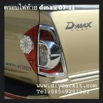 ครอบไฟท้าย ใส่ d-max ปี07-11