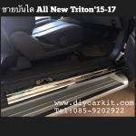 ชายบันไดสแตนเลส (CAB) All New Triton
