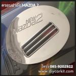 ครอบฝาถังน้ำมันแบบที่ 2 Mazda 2 4Dr