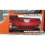 กล้องมองถอย+เบ้าท้ายกระบะ New D-MAX'12-14