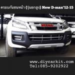 ครอบกันชนหน้า (รุ่นยกสูง)New D-MAX'12-15