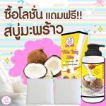 สั่งซื้อ LS โลชั่นน้ำมันมะพร้าว+น้ำผึ้ง+น้ำสด 1 ชุด ราคา 390 บาท