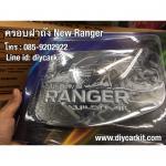 ครอบฝาถังน้ำมัน New Ranger แบบที่ 2