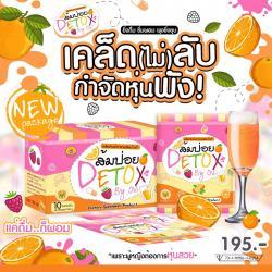 ส้มป่อย Detox by Ovi แพคเกจใหม่ ผอมเพรียว ลดสัดส่วน เครื่องดื่มลดน้ำหนักรสส้ม สูตรสำหรับคนดื้อยา