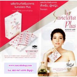 Sunclara Plus ซันคลาร่าพลัส ของแท้ รุ่นใหม่ล่าสุด กล่องขาว เพิ่มขนาดหน้าอก ช่องคลอดกระชับ ปวดประจำเดือน หน้าท้องกลมบวม อาหารเสริมผู้หญิง เจ้าเดียวในประเทศไทย คัดสรรจากแหล่งวัตถุดิบชั้นดี ปลอดภัยได้ อย. ดีกว่าสูตรเดิม