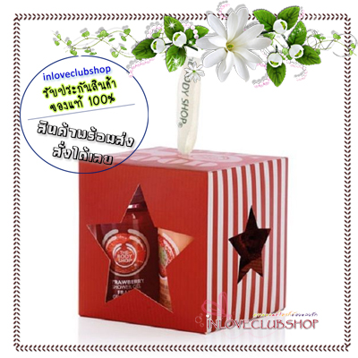 The Body Shop / Gift Set Cube (Strawberry)