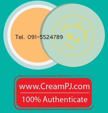CreamPJ ครีมขมิ้นไพลสดPJ ส่งฟรี