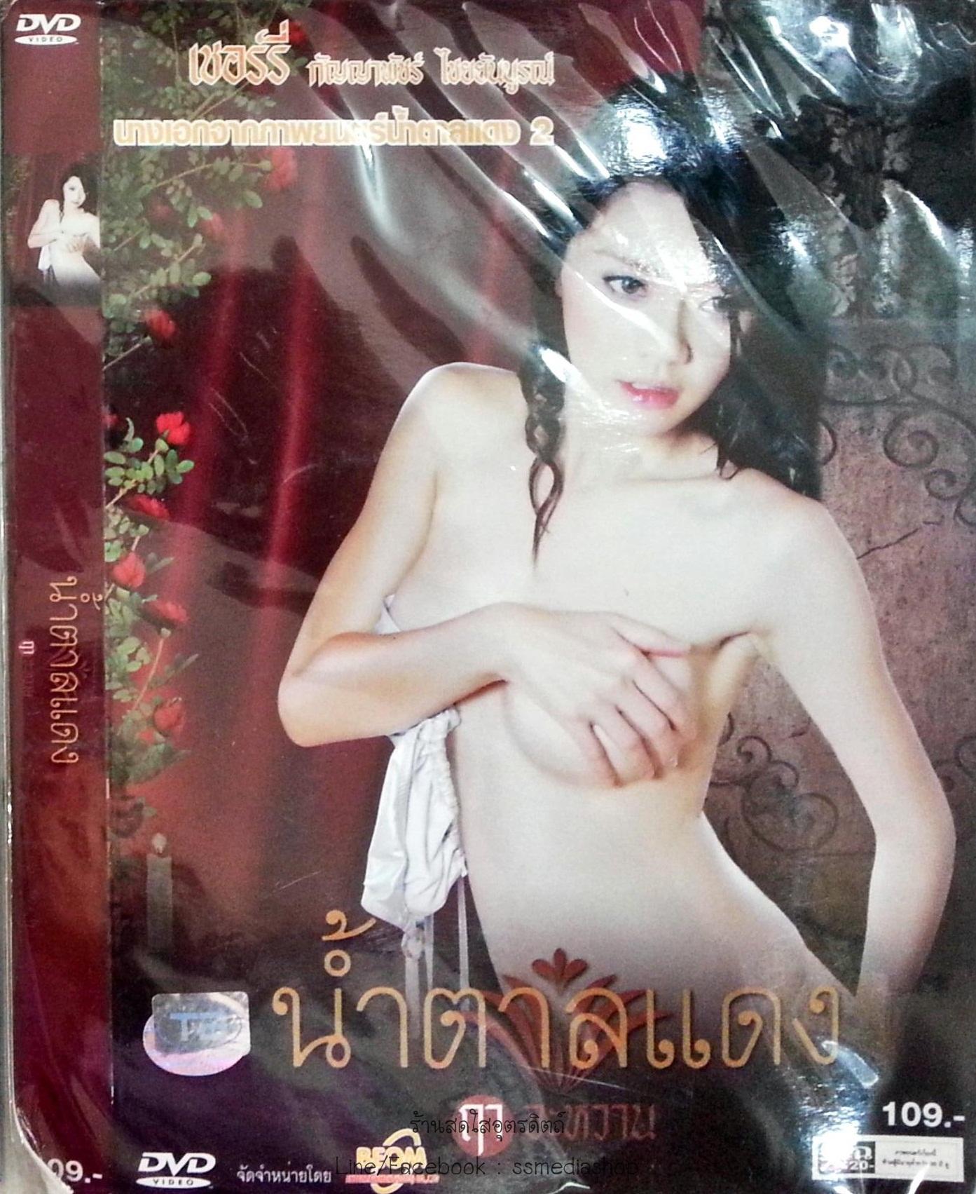 DVD หนังอิโรติค เรื่องน้ำตาลแดงฤาจะหวาน
