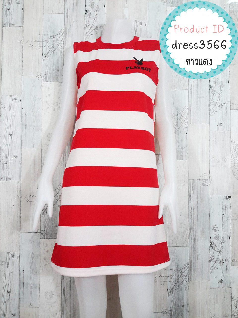 LOT SALE!! Dress3566 ชุดเดรสน่ารัก อกสกรีนกระต่าย Playboy ผ้าแมงโก้ยืดเนื้อนิ่มหนาสวย ลายริ้วใหญ่สีขาวแดง