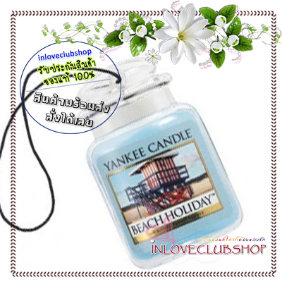 Yankee Candle / Car Jar Ultimate (Beach Holiday)