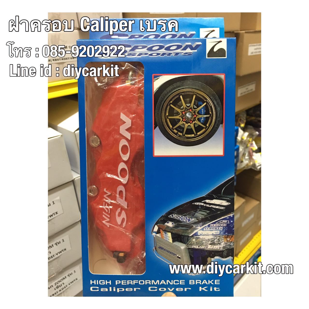 ฝาครอบ Caliper เบรค BT Pro