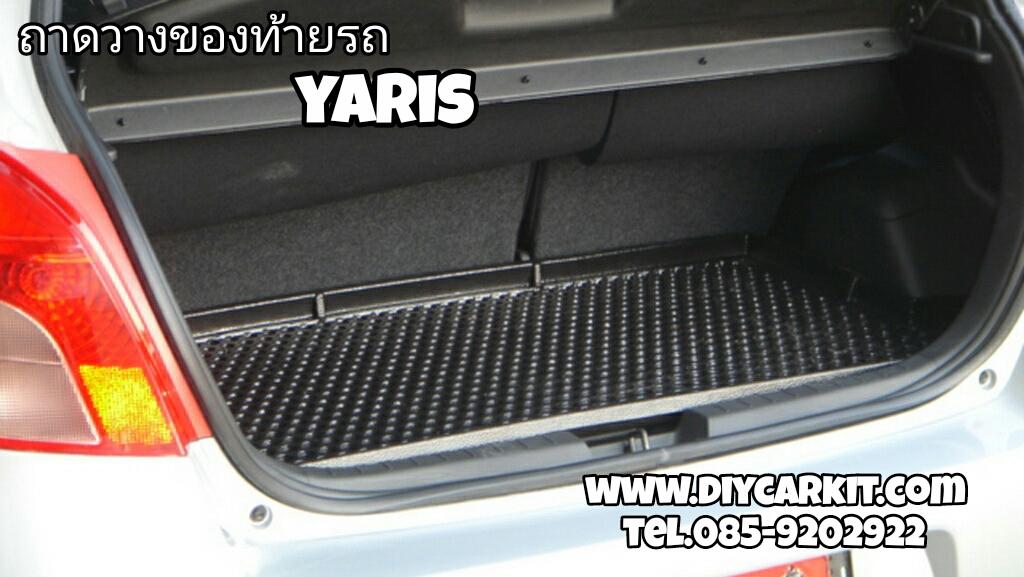 ถาดท้ายรถ Yaris