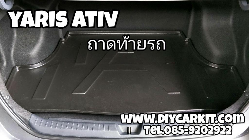 ถาดวางของท้ายรถ YARIS ATIV ปี17
