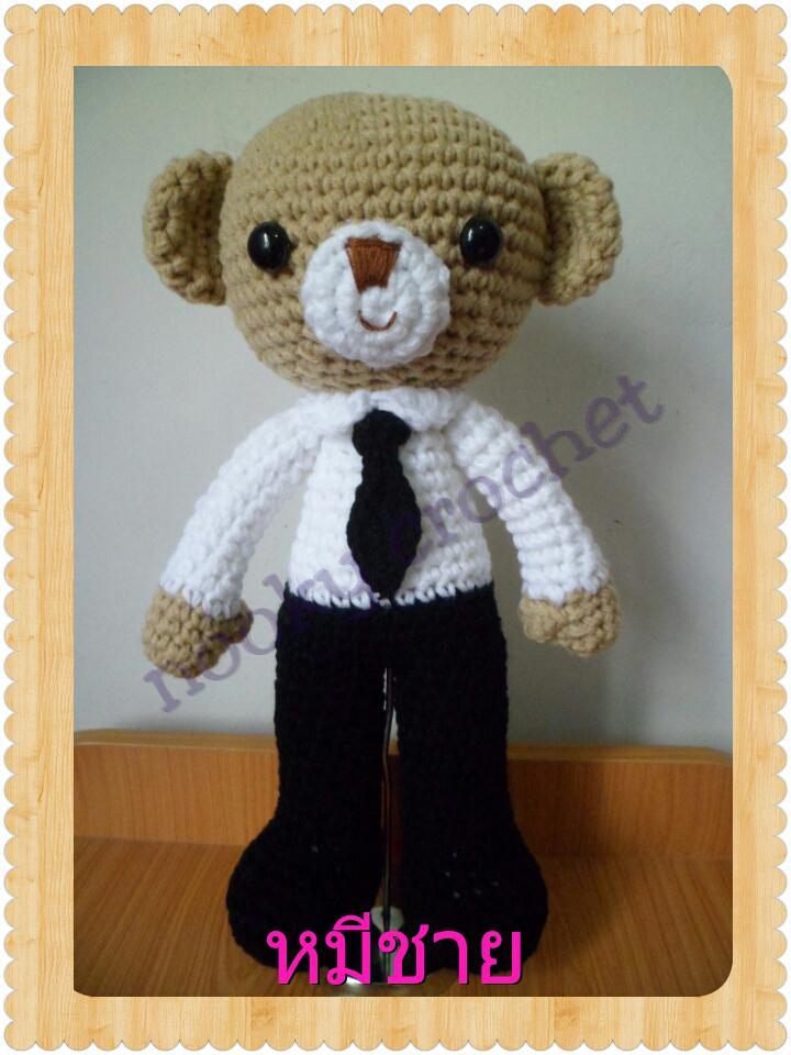 BE2ตุ๊กตาถักไหมพรมชุดนักศึกษาหมีน้อย สูง 12 นิ้ว