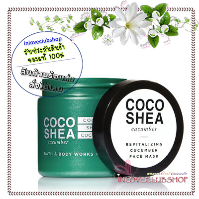 Bath & Body Works / Revitalizing Cucumber Face Mask 113 g. (CocoShea Cucumber) *แนะนำ