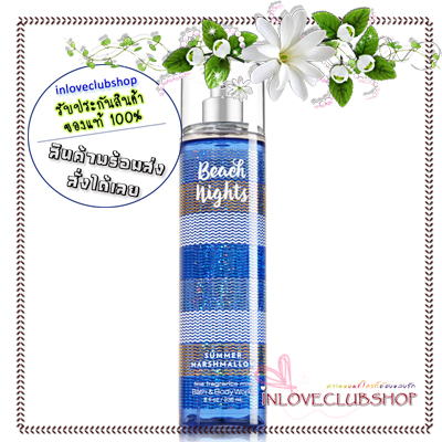 Bath & Body Works / Fragrance Mist 236 ml. (Beach Nights - Summer Marshmallow) *Limited Edition / Last One