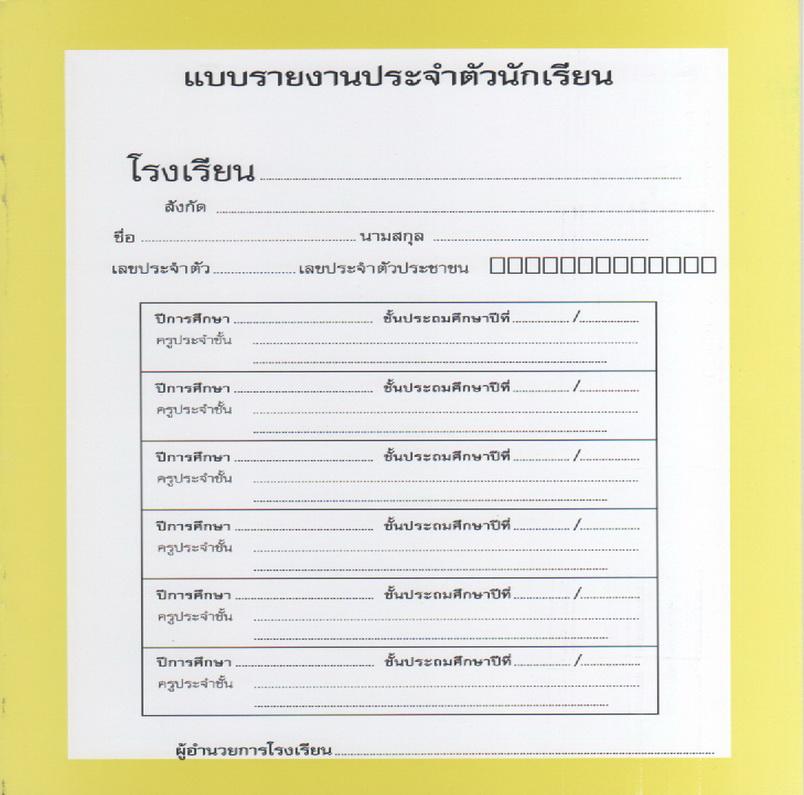 ปพ.6 (สมุดรายงานประจำตัวนักเรียนประถม แบบรวม6ปี)
