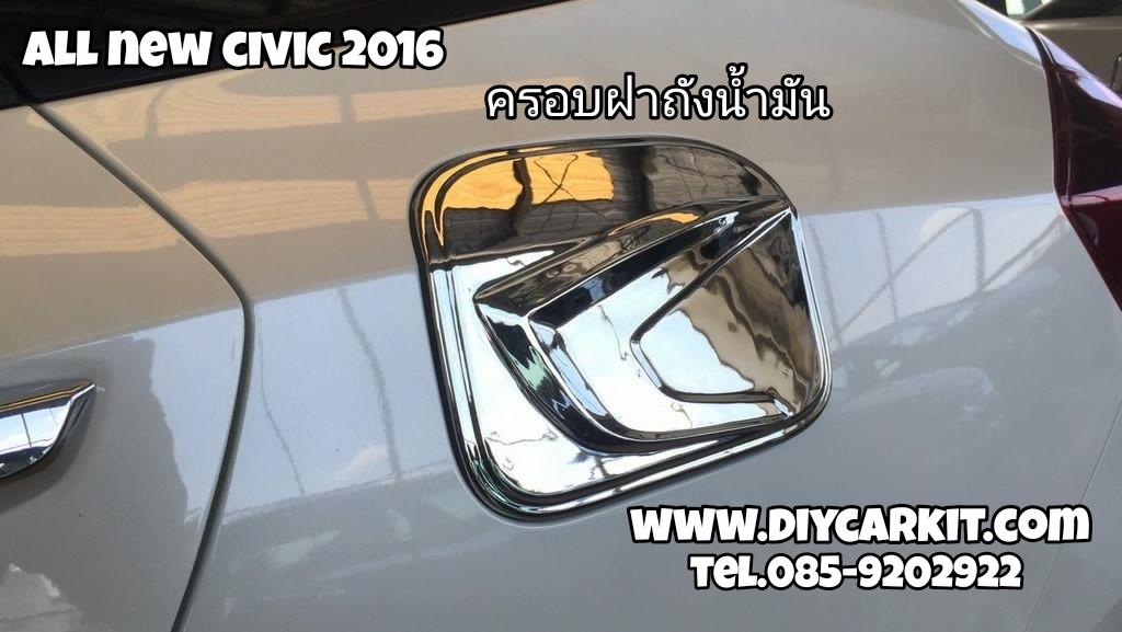ครอบฝาถังโครเมี่ยม Civic FC 2016