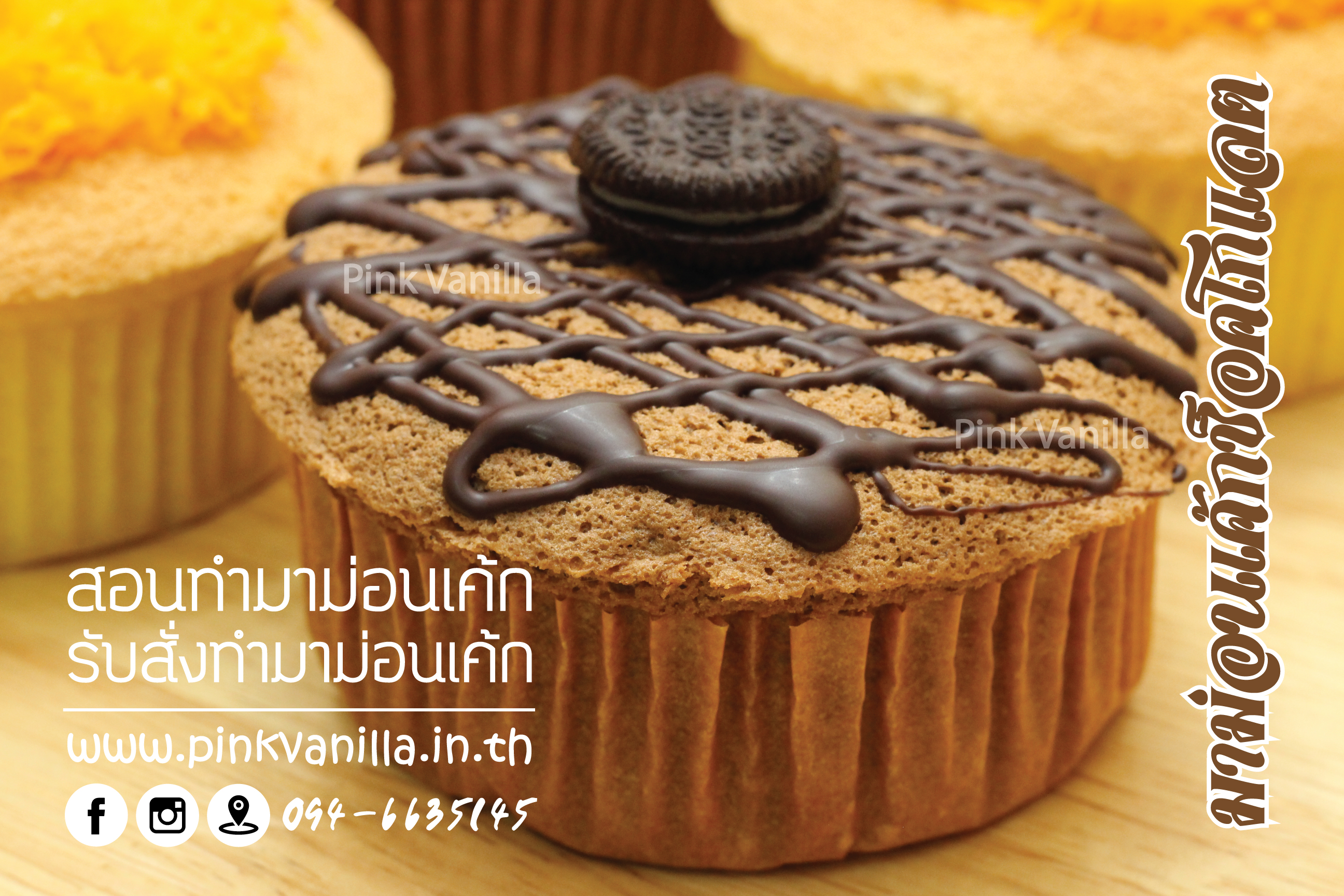 สอนทำเค้กมาม่อน ขนมเค้กมาม่อน มาม่อนเค้ก มาม่อนวานิลลา มาม่อนใบเตย มาม่อนช็อคโกแลต